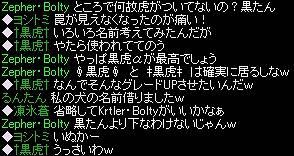 黒彼女9(虎ついてない)-s.jpg
