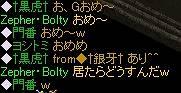 †銀牙†からの返信