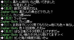 黒彼女12-s.jpg