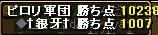 ピロリ軍団 3-01 銀牙