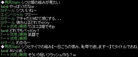 日ごろの恨み-s.jpg