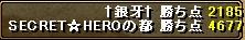 SECRET☆HEROの都 3-03 銀牙