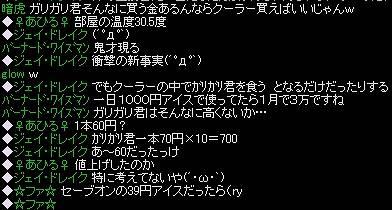 衝撃の新事実-s.jpg