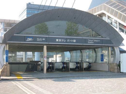 りんかい線の東京テレポート駅。テレポートって何? トレードマークのあの丸いのが見えないけど『フジ