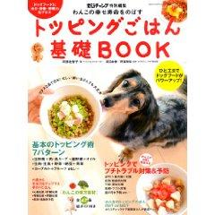『わんこの幸せ寿命をのばすトッピングごはん基礎book』.jpg