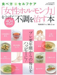 食べ方とセルフケア〜 「女性ホルモン力」を上げて40代からの不調を治す本 〜プレ更年期からの毎日をハッピーに !
