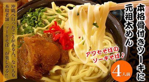 awasoba-bana500.jpg