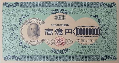 一億円 どうです。一億円でしょう。徳島県民は、皆さん一度は手にした一億円です。... 徳島県民は