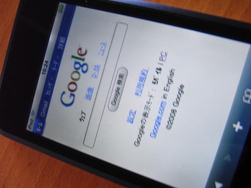 iPod touchでgoogle