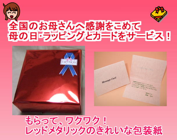 母の日限定商品、母の日ラッピングとメッセージカード