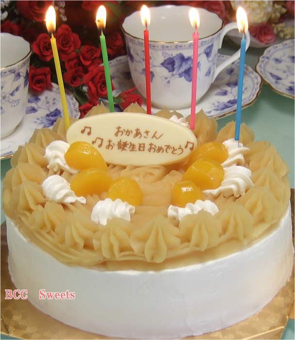 バースデーケーキ・モンブラン・プレート付6号