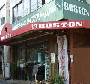 ケーキ屋・洋菓子ボストン・外観