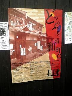 大阪・阿倍野・昭和町、2