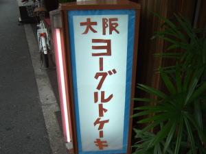 大阪ケーキ、以前の看板