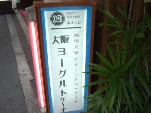 大阪ケーキ、看板