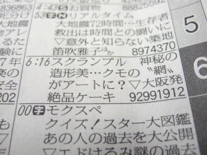 大阪ヨーグルトケーキが新聞のテレビ欄にも掲載されました