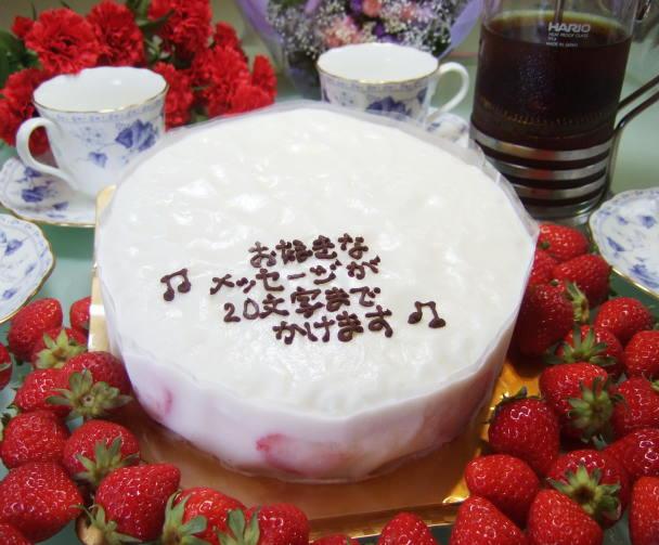 誕生日・バースデーケーキに、メッセージ付、大阪ヨーグルト・ケーキ