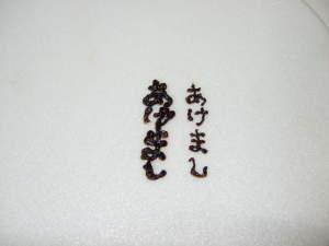 ケーキ文字