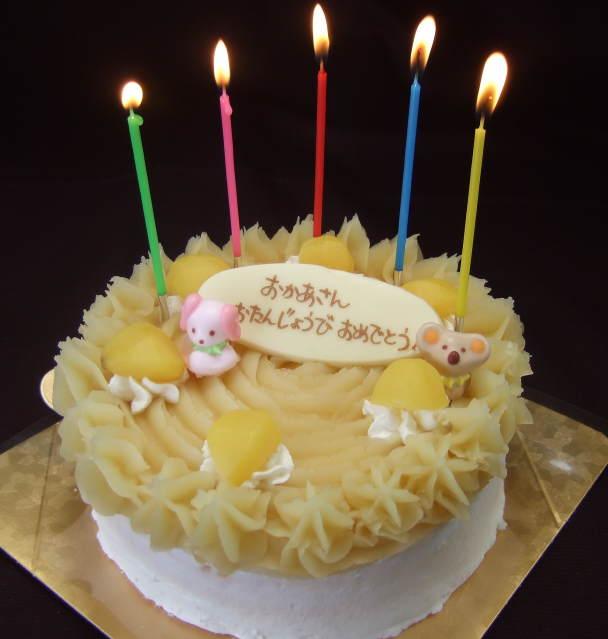 誕生日ケーキ、バースデーケーキ用、モンブラン、プレートと動物菓子付