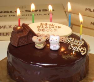 BCCスイーツ・チョコレートケーキ・誕生日ケーキ飾り付き