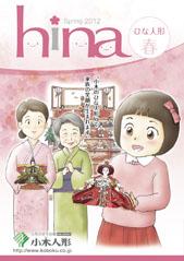 2012年度雛人形カタログ