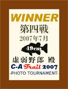 winner_0707.jpg