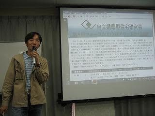 20111018自立循環型住宅研究会関東ゼミ 003.jpg
