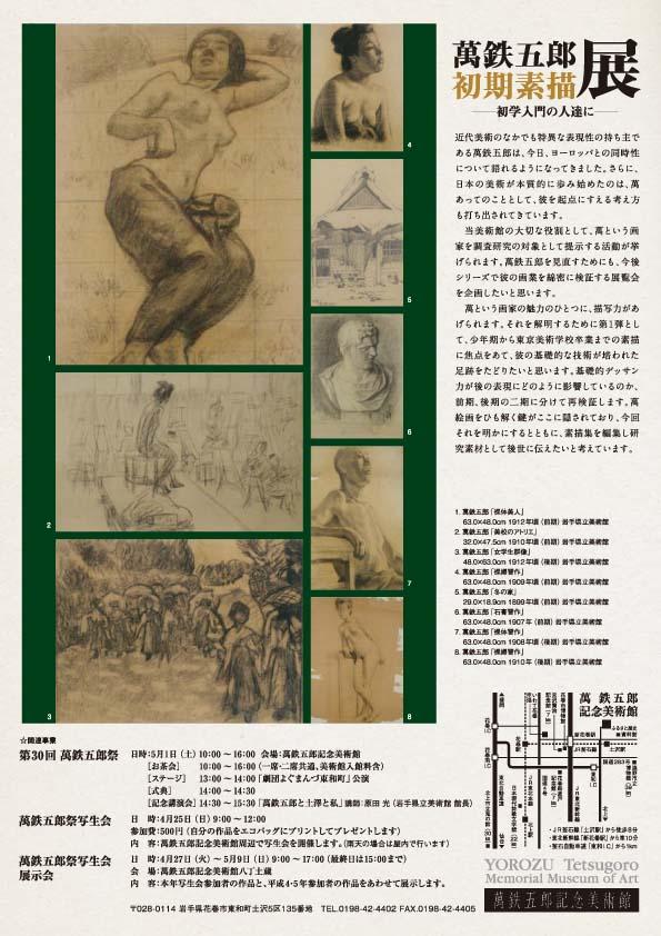 萬鉄五郎の画像 p1_9