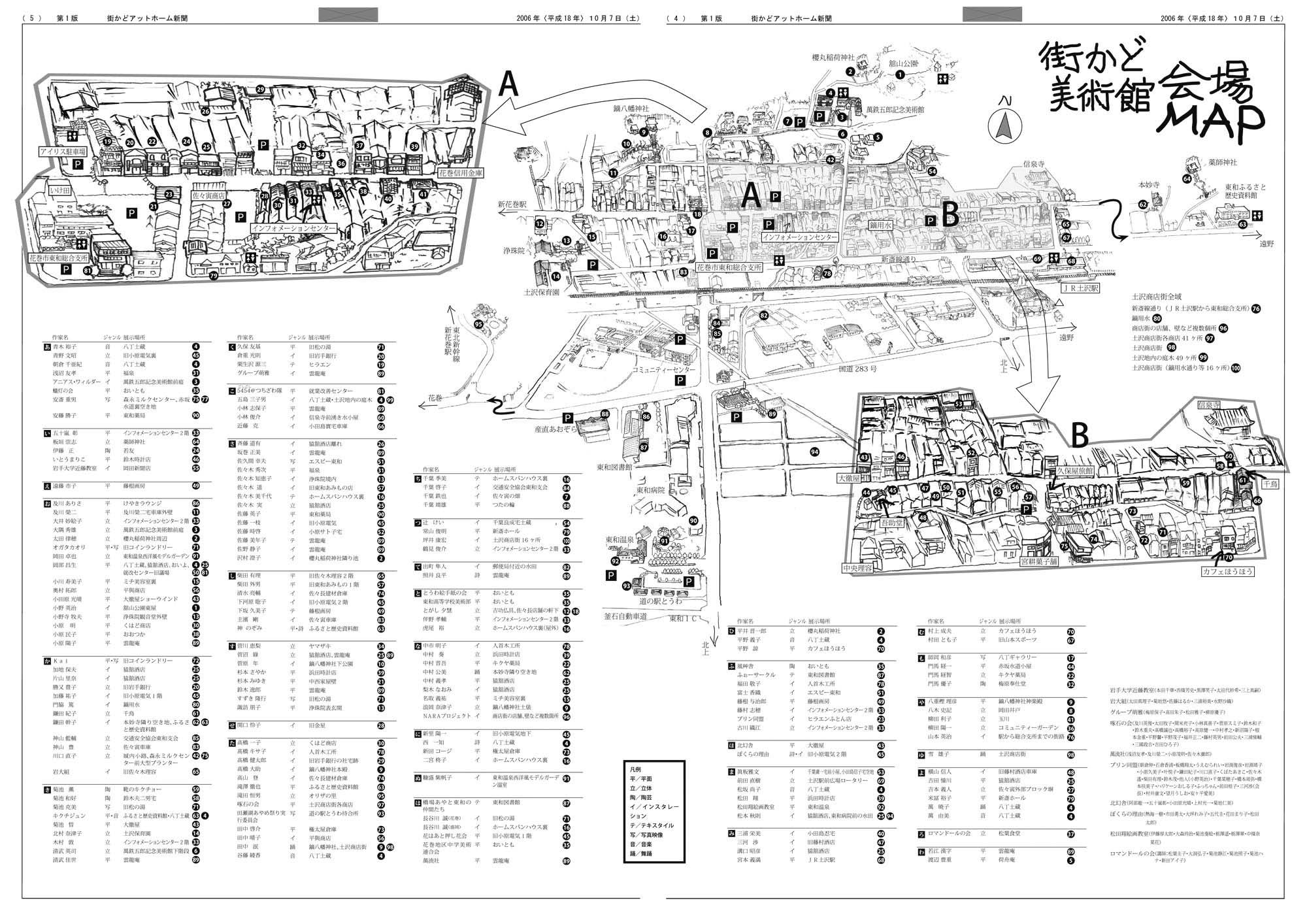 街かどマップs.jpg