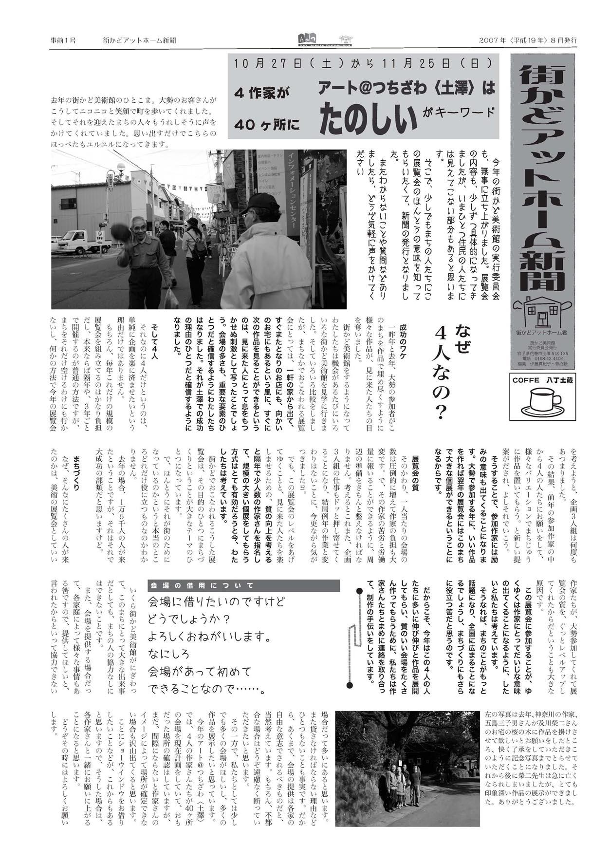 街かど新聞07_ページ1.jpg