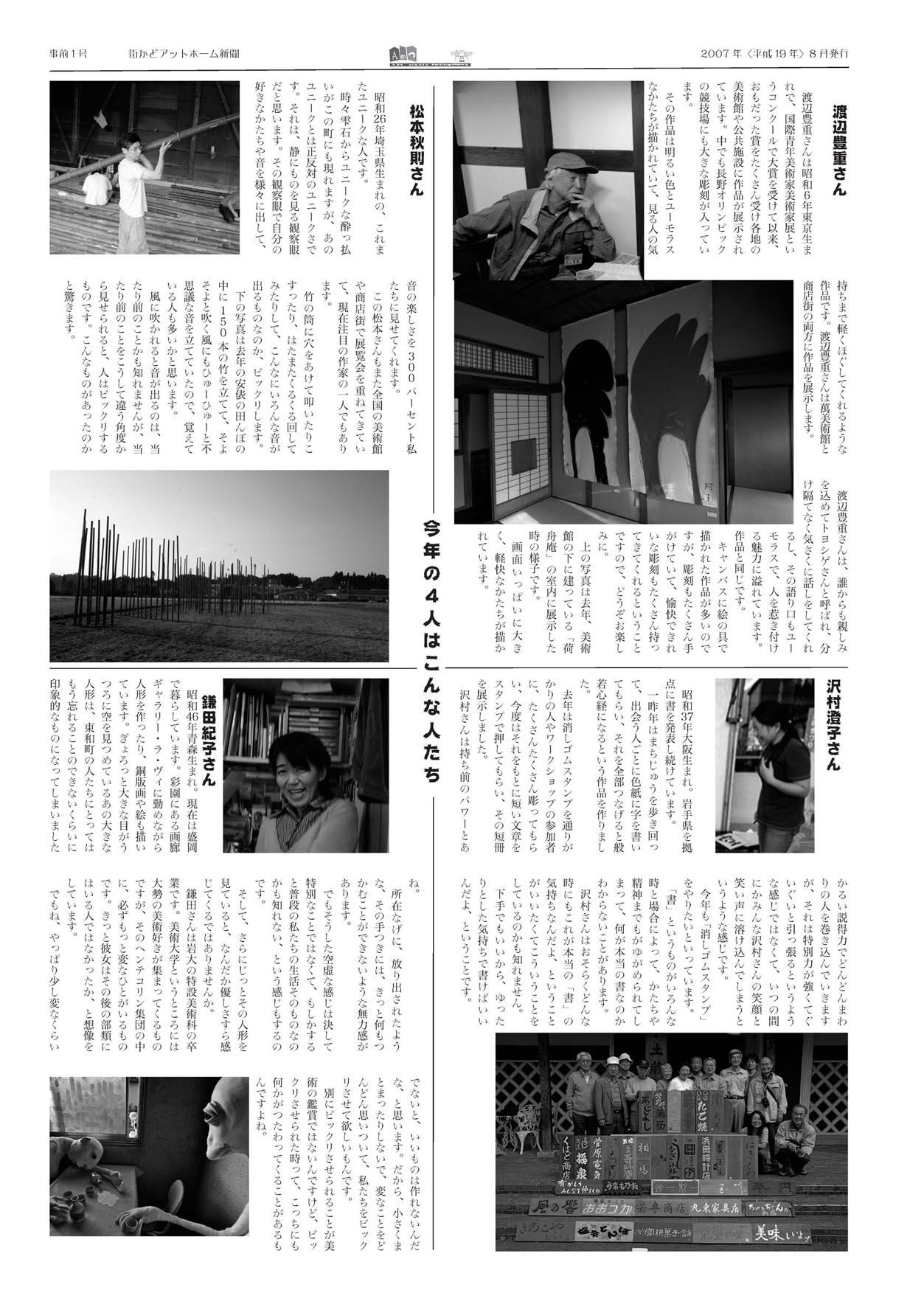 街かど新聞07_ページ2.jpg