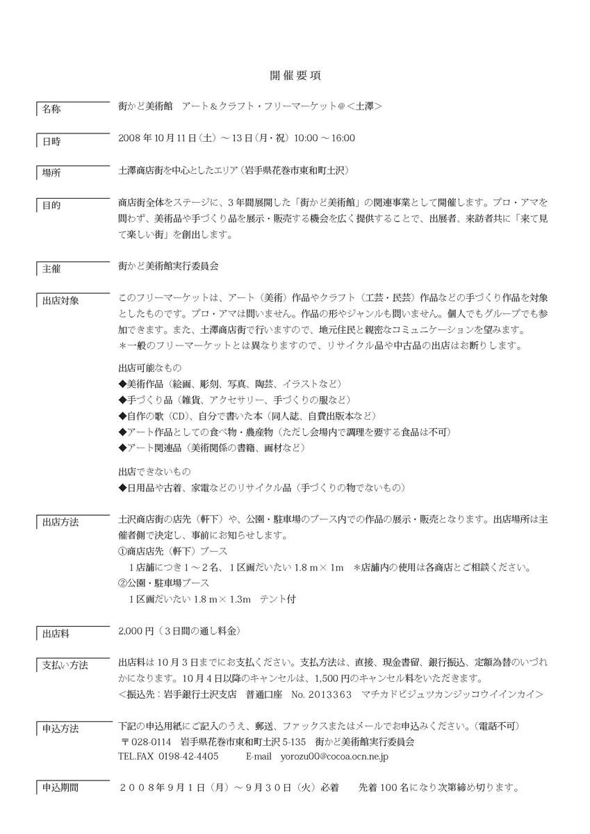 募集チラシ2-2_ページ_3.jpg