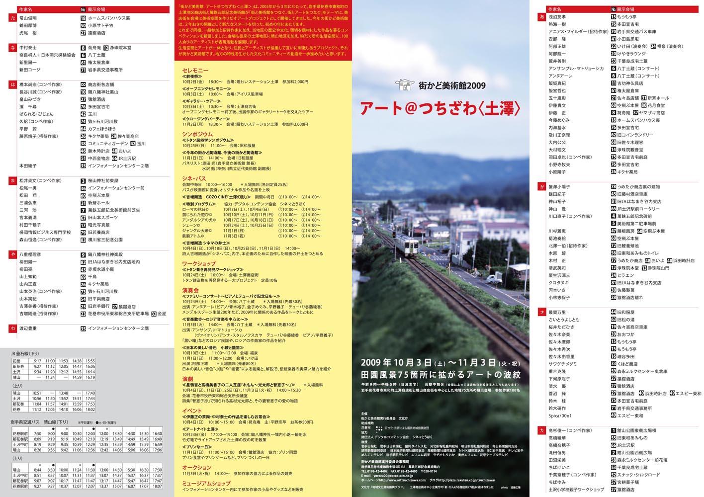 s-HP用map-2のコピー.jpg