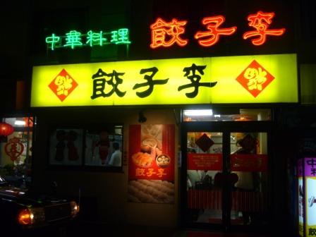 ◆画)餃子の李~!(福岡市中央...