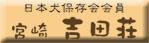 吉田荘バナー.jpg