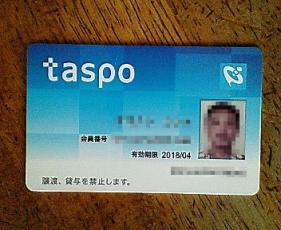 今日から大阪でもtaspo