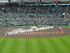 阪神タイガースファン感謝デー2009