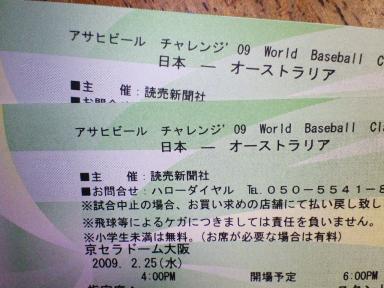 WBC強化試合のチケットを購入