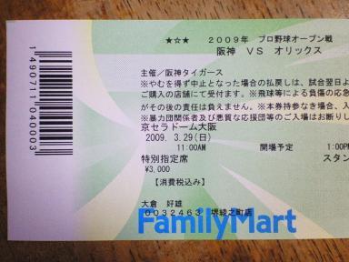 オープン戦チケット発売日