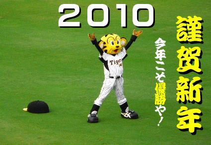 2010、新年明けましておめでとう