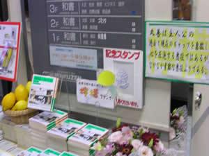梶井基次郎檸檬コーナー