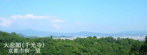 大悲閣(千光寺)