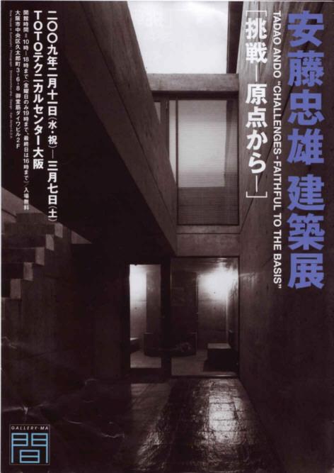 安藤・間 - Hazama Ando