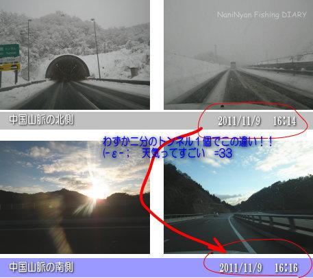 2011.12.13中国山脈の天気