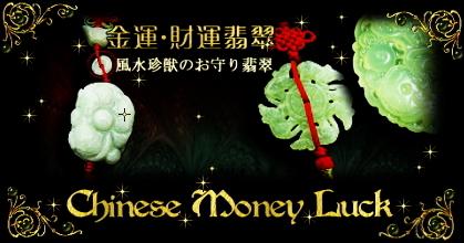 金運・財運翡翠、財をとぎらせないと言われる龍亀、金運・ギャンブル運のひきゅう、蓄財運の三本脚の蛙のお守り