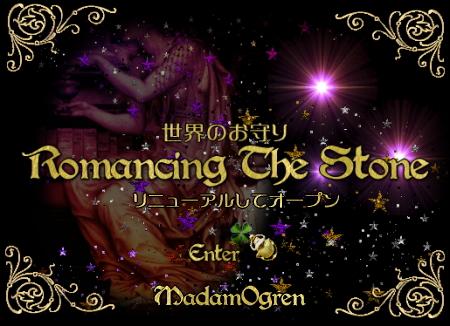 世界のお守り ロマンシング・ストーン トップページに戻る