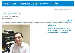 阿部清人のオフエアブログ