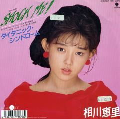 Images of 相川恵里