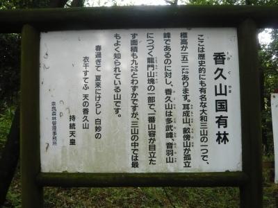 香具山の看板
