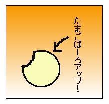 餌付けお嬢5